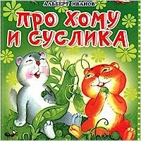 Перебдевшая прокуратура и одурманенные эксперты: эхо новозыбковского скандала с изъятием детских книжек