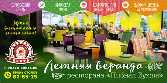 brpivo_banner