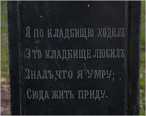Работник карачевского кладбища оштрафован на полмиллиона за «продажу» мест под могилы