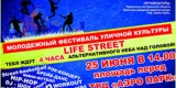 «Life street»: программа фестиваля уличной культуры