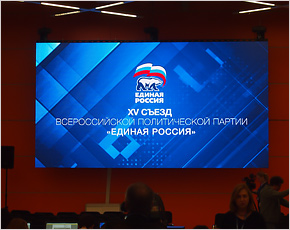 Брянская делегация отправляется на съезд «Единой России» 25 июня