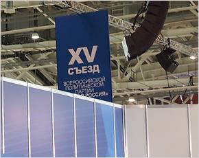 Брянская делегация отправляется на XV съезд «Единой России»