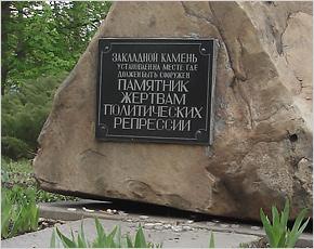 Депутатов горсовета смущает памятник жертвам политических репрессий напротив тюрьмы
