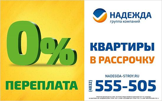 nadezhda_0percent
