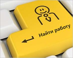 Количество официальных безработных в Брянской области с начала года уменьшилось на 1000 человек