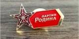 Брянская «Родина» «попала» в суде на 775 тыс. рублей и может «попасть» ещё на 1 млн.