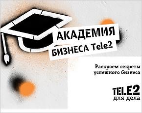 В Брянске завершился проект «Академия бизнеса Tele2»