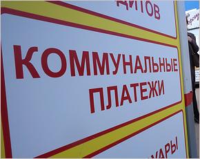 Регионам запретят повышать тарифы на ЖКХ выше предельного уровня