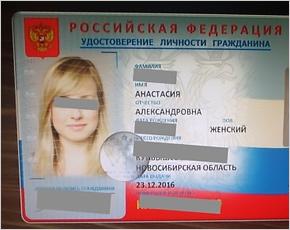 В 2017 году для россиян могут быть введены электронные паспорта
