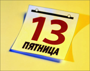 Власти Брянской области не испугались пятницы, 13-го