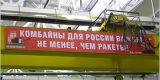 «Брянсксельмаш» настроен занять до половины рынка комбайнов в России