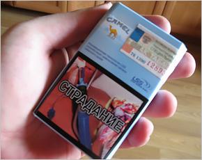 На пачки сигарет в странах ЕАЭС нанесут новые устрашающие изображения
