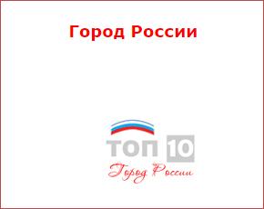 «Город России — национальный выбор-2016»: Брянск занял 31-е итоговое место