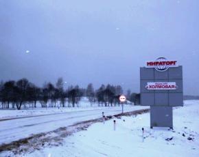 «Мираторг» инвестировал свыше 2,5 млрд. рублей в инфраструктуру мясного проекта в Калужской области