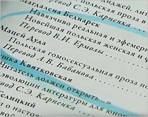 Польша поставила в Россию учебники, пропагандирующие гомосексуализм