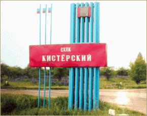 В СХПК в Погарском районе возвращают долги по зарплате натурой
