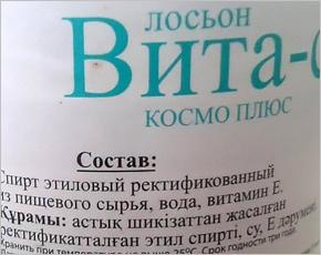 Роспотребнадзор нашёл в Брянске 350 литров приостановленных продажей «питьевых лосьонов»