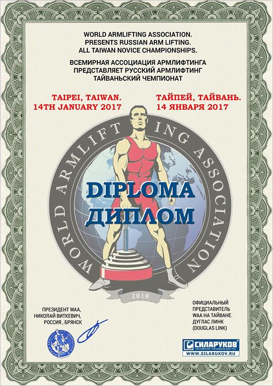 waa_diploma