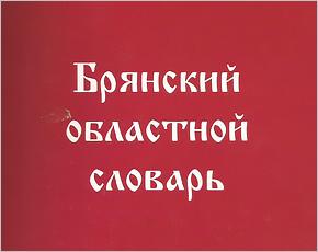 В преддверии Дня российской печати в Брянской области утвердили склонение топонимов и фамилий
