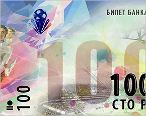 Банк России уже в 2017 году может выпустить пластиковую купюру