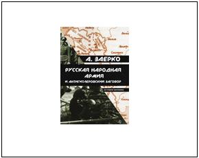 В Брянске издана книга белорусского историка о «Русской народной армии»
