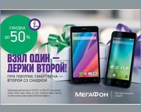Время дарить смартфоны: в «МегаФоне» стартовала праздничная распродажа