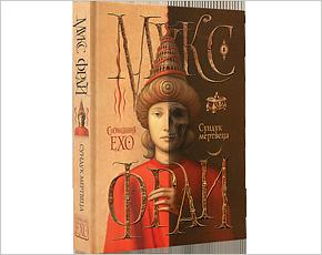 Вышла в свет новая книга Макса Фрая — «Сундук мертвеца»