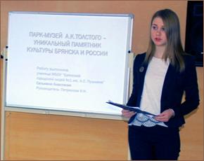 В Брянске выбрали лучших школьников-краеведов (СПИСОК)