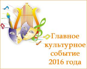 Главное культурное событие 2016 года будет названо в Брянске 20 февраля