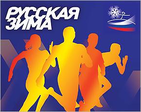 Татьяна Швыдкина стала четвёртой на «Русской зиме»