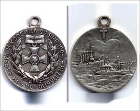 Подвигу крейсера «Варяг» и канонерской лодки «Кореец» исполнилось 113 лет