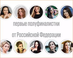 Вера Нестерова из Брянска — в полуфинале конкурса «Краса Вселенной 2017»