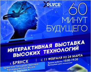 Выставка XPLACE в Брянском краеведческом музее: «60 минут будущего»