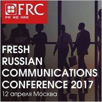 12 апреля в Москве во второй раз пройдет Fresh Russian Communications Conference 2017