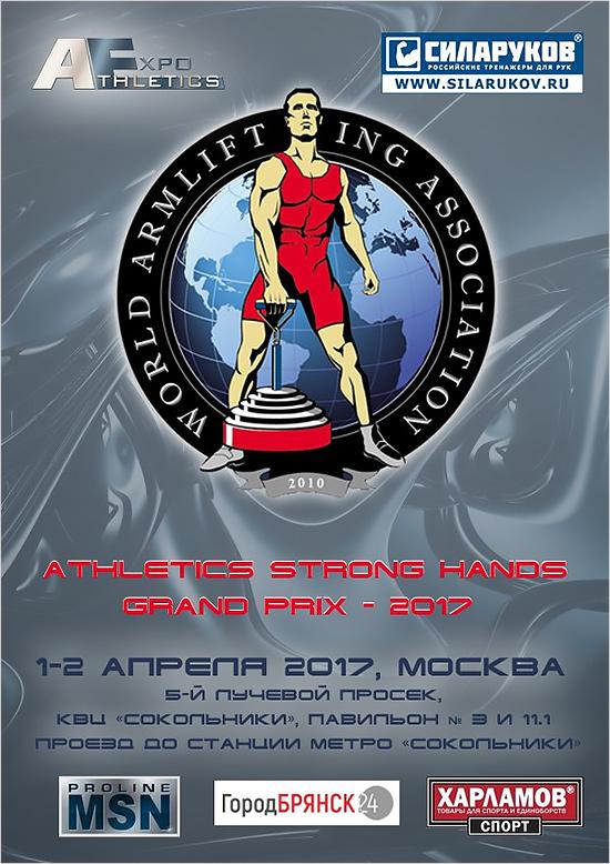 В начале апреля Москва принимает турнир по армлифтингу Athletics Strong Hands Grand Prix 2017