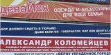 Брянские коммунисты отзывают Александра Коломейцева из депутатов Брянского райсовета