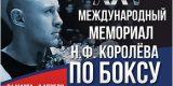 В выходные в Брянске пройдёт юбилейный XXV мемориал Николая Королева по боксу