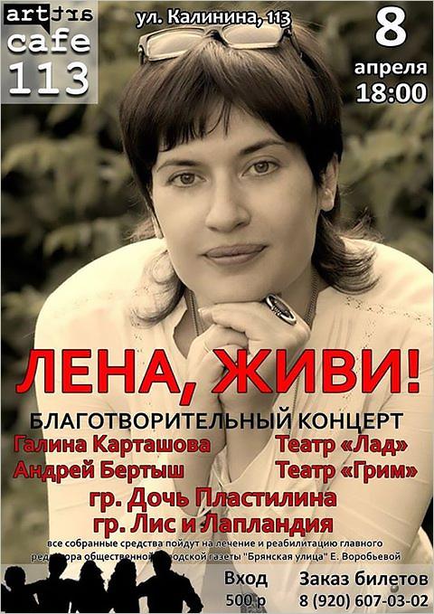 Концерт в поддержку главреда «Брянской улицы» Елены Воробьевой «Лена, живи!»