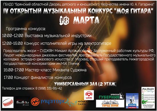 IV Открытый музыкальный конкурс «Моя гитара 2017»