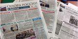 Брянская «ОПОРА РОССИИ» начала выпуск собственной газеты
