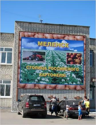Стародубская «Столица российского картофеля» скрывает за фасадом грандиозную помойку (ФОТО)