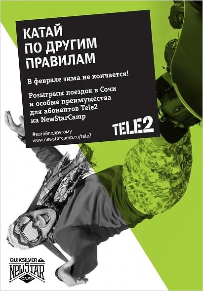Tele2 установит другие правила на фестивале сноубордистов