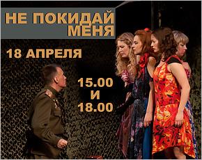 Брянский театр драмы привёз в Стародуб балладу «Не покидай меня»