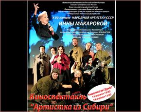 В Брянске покажут «Артистку из Сибири»
