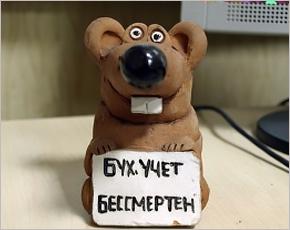 21 апреля в России отмечается День главбуха