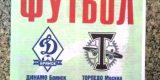 Брянские «ультрас» развернули на матче с «Торпедо» максимально непристойный баннер (ФОТО)