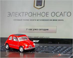 Брянские автолюбители с начала года оформили 9 тыс. е-ОСАГО
