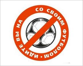 Брянская полиция намерена объявить незаконными все футбольные соревнования в регионе