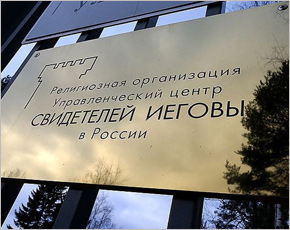 Верховный суд ликвидировал «Свидетелей Иеговы» в России