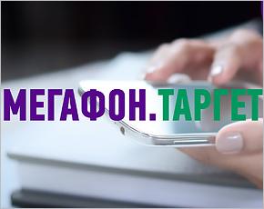 Клиентам «МегаФона» предлагается попасть точно в цель с новой услугой «МегаФон. Таргет»